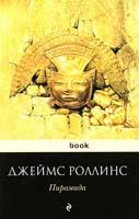 Роллинс Джеймс Пирамида 978-5-699-54437-0