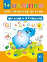 Ткаченко Юлія Наліпки для розвитку дитини. Великий - маленький 978-966-284-126-8