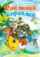 Крюкова Тамара Сміливий кораблик 978-966-10-0883-9