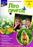 Тетяна Квартник, Олена Шаповал Літо пригод. Зустрічай 2 клас 978-617-7660-55-1