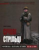 Хома Іван Січові стрільці 978-966-1530-68-2