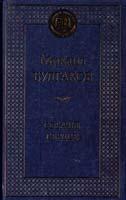 Булгаков Михаил Собачье сердце 978-5-389-06294-8