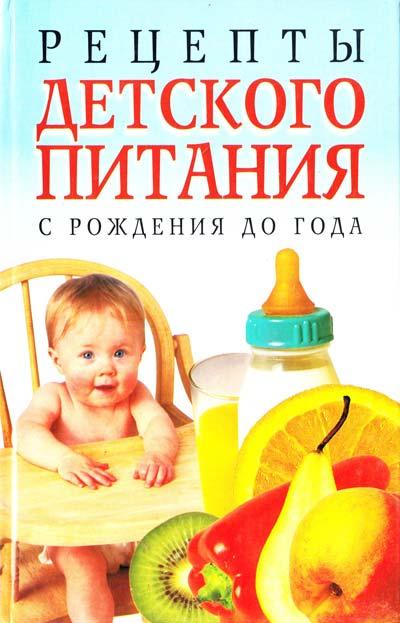 Рецепты для детей от 1 годика