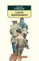 Гайдар Аркадий Судьба барабанщика 978-5-389-11966-6