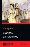 Іван Франко Смерть за плечима 978-617-7498-79-6