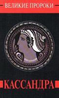 Александр Палинур Кассандра 5-7390-0689-9, 5-237-03076-9