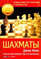 Нанн Джон Шахматы. Лучшая книга по стратегиям и тактике игры 978-5-496-00431-2