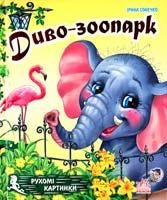 Сонечко Ірина Дивоо-зоопарк. (розкладка)