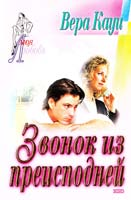 Кауи Вера Звонок из преисподней 5-04-009064-1