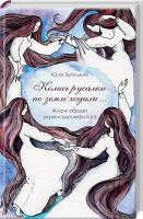 Буйських Юлія «Колись русалки по землі ходили…». Жіночі образи української міфології 978-617-12-5113-7