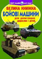 Зав'язкін Олег Велика книжка. Бойові машини 978-617-08-0446-4