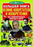 Завязкин Олег Большая книга. Великие изобретатели и изобретения 978-617-7270-83-5