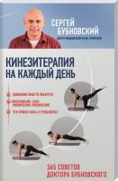 Бубновский С. Кинезитерапия на каждый день. 365 советов доктора Бубновского 978-966-993-104-7