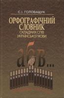 Головащук Сергій Орфографічний словник складних слів української мови 978-966-00-0758-1
