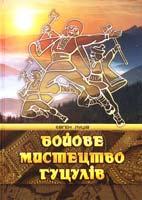 Луців Євген Бойове мистецтво гуцулів 978-966-634-680-6