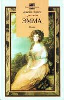 Джейн Остен Эмма 5-17-004931-5