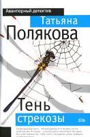 Татьяна Полякова Тень стрекозы 5-699-16455-3, 5-699-16454-5