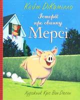 ДіКамілло Кейт Історії про свинку Мерсі 978-617-526-102-6
