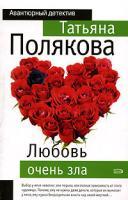 Татьяна Полякова Любовь очень зла 5-699-16720-3