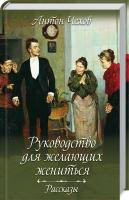 Чехов Антон Руководство для желающих жениться. Рассказы 978-617-12-6846-3