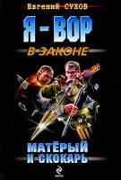 Евгений Сухов Матерый и скокарь 978-5-699-32543-6