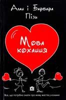 Піз Алан, Піз Барбара Мова кохання 978-617-538-232-5