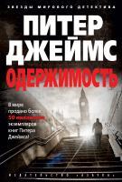 Джеймс Питер Одержимость 978-5-389-11423-4