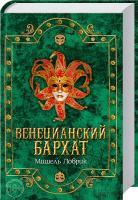 Ловрик Мишель Венецианский бархат 978-966-14-6287-7