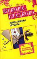 Мария Жукова-Гладкова Джентльмены неудачи 978-5-699-33188-8