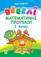Беденко Марко Васильович Веселі математичні прописи. 1 клас + голограма. 978-966-10-3187-5
