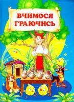 Упорядник. Чумаченко В. Вчимося граючись 978-966-8826-96-2