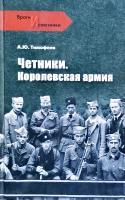 Тимофеев Алексей Четники. Королевская армия 978-5-9533-6203-0