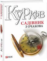 Андрей Курков Садівник з Очакова 978-966-03-8196-4