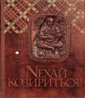Іващенко Григорій Нехай козириться! Гральні карти в історичному і культурному контекстах 9667985989