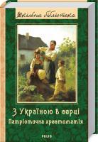 Олександр Красовицький  (упорядник) З Україною в серці: патрiотична хрестоматiя 978-966-03-8099-8
