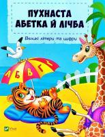 Бочарова Тетяна Пухнаста абетка й лічба. (картонка) 978-966-942-931-5