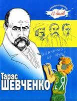 Віта Левицька, Тетяна Катіна Тарас Шевченко і я: оповідання 978-966-1515-25-2