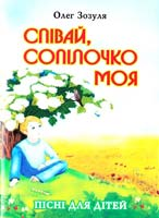Зозуля Олег Співай сопілочко моя. Пісні для дітей 966-07-1204-9, 978-966-07-1204-1