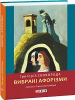 Сковорода Григорій Вибрані афоризми 978-966-03-8979-3