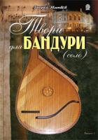 Матвіїв Георгій Васильович Твори для бандури (cоло). Випуск 1 979-0-707579-60-2