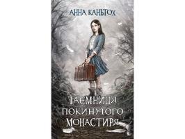 Кантьох Анна Таємниця покинутого монастиря 978-617-7385-58-4
