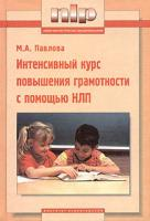 М. А. Павлова Интенсивный курс повышения грамотности с помощью НЛП 5-89939-022-0