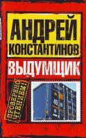 Константинов Андрей Выдумщик 978-5-17-051014-6