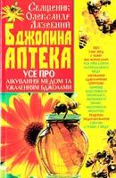 Священик Олександр Лазебний Бджолина аптека.  Усе про лікування медом та ужаленням бджолами 966-338-584-7, 978-966-338-584-6, 978-966-338-433-7