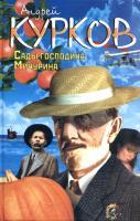 Курков Андрей Сады господина Мичурина 966-03-1708-5