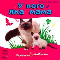 Шахірєва Марина У кого яка мама. (картонка) 978-966-313-091-0