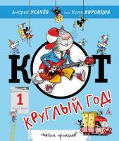 Усачёв Андрей Кот - круглый год!  978-5-389-02603-2