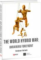 Володимир Горбулін за редакцією Володимира Горбуліна Volodymyr Horbulin The World Hybrid War: Ukrainian Forefront 978-966-03-7830-8