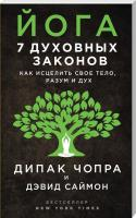 Чопра Дипак, Саймон Дэвид Йога. 7духовных законов. Как исцелить свое тело, разум и дух 978-5-699-96135-1