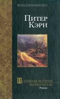 Питер Кэри Истинная история шайки Келли 5-17-017280-х